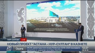 Брифинг. Новый проект «Астана - Нур-Султан» в Казнете