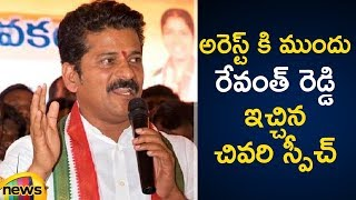 Revanth Reddy Last Speech Before Arrest | #RevanthReddyArrest | #TelanganaElections2018 | Mango News - MANGONEWS
