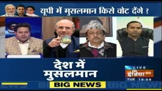 Kurukshetra | Jan 15, 2019 | क्या यूपी में महागठबंधन को जिताएगा मुसलमान? - INDIATV