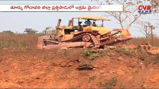 అక్రమ మైనింగ్ మాఫియా..| Illegal Mining Mafia in Prathipadu | East Godavari District | CVR News - CVRNEWSOFFICIAL