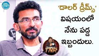 'డాలర్ డ్రీమ్స్' విషయంలో నేను పడ్డ ఇబ్బందులు - Sekhar Kammula | Frankly With TNR | Talking Movies - IDREAMMOVIES