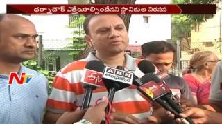 Opposition Parties Call Protest at Dharna Chowk    High Alert at Indira Park    NTV - NTVTELUGUHD