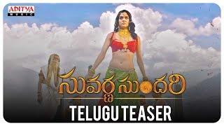 Suvarna Sundari Official Telugu Teaser || Sakshi || Jayaprada ||  Indra || Raam || M.S.N Surya - ADITYAMUSIC