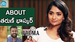Sandhya Raju About Director Tarun Bhaskar || Dialogue With Prema || Celebration Of Life - IDREAMMOVIES
