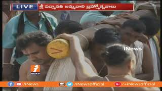 Sri Padmavathi Brahmotsavam 2018 Celebrations  In Tiruchanur | iNews - INEWS