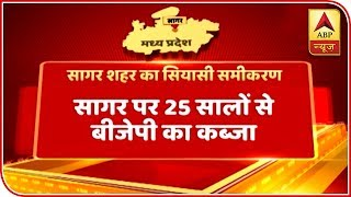 Kaun Banega Mukhyamantri: Ground report over how developed in MP's Sagar - ABPNEWSTV