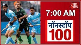 India Beats Pakistan 4-0 In Champions Trophy  Hockey 2018 | Nonstop 100 - AAJTAKTV