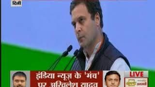 कांग्रेस महाधिवेशन में राहुल गांधी ने बीजेपी को बताया कौरव, कांग्रेस को पांडव,पीएम मोदी पर बोला ह - ITVNEWSINDIA
