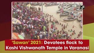 video : Varanasi : सावन के दूसरे सोमवार पर Kashi Vishwanath Temple में Devotees ने किया स्नान
