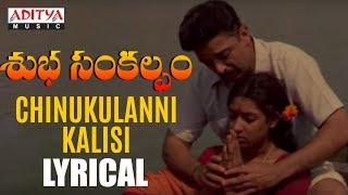 Chinukulanni Kalasi Lyrical | Subha Sankalpam Songs | Kamal Haasan, Aamani | M. M. Keeravani - ADITYAMUSIC