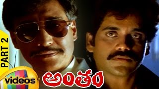 Antham Telugu Full Movie | Nagarjuna | Urmila | Silk Smitha | RGV | Part 2 | Mango Videos - MANGOVIDEOS