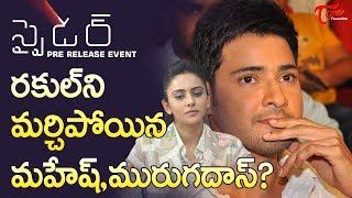 రకుల్ ని మర్చిపోయిన మహేష్, మురుగదాస్ ? | Spyder Team Ignored Rakul Preet..? - TELUGUONE