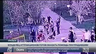 Владелец аттракциона в Уральске готов выплатить компенсации