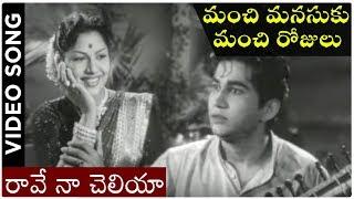 Manchi Manasuku Manchi Rojulu Songs | Rave Na Cheliya | N.T. Rama Rao | Rajasulochana - RAJSHRITELUGU
