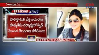 Jayaram Accused Rakesh Reddy & Srinivas | to be Shifted AP to TS on PT Warrant | Hyderabad |CVR NEWS - CVRNEWSOFFICIAL