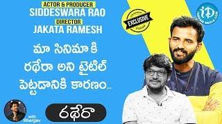 Rathera Movie Team Exclusive Interview   Jakata Ramesh   Siddeswara Rao   Talking Movies with iDream - IDREAMMOVIES