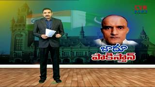 జాదూ పాకిస్తాన్ : Kulbhushan Jadhav Case : It's India vs Pakistan in ICJ Hearing Today | CVR News - CVRNEWSOFFICIAL