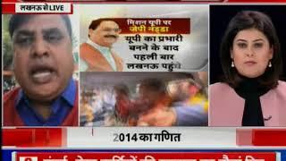 Lok Sabha Elections 2019 | लखनऊ पहुंचे केंद्रीय मंत्री जेपी नड्डा; सहयोगी दलों से करेंगे बात - ITVNEWSINDIA