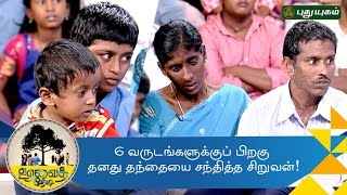 Boy meeting his father after 6 years | Uravai Thedi | 27/10/2016 | Puthuyugam TV Show