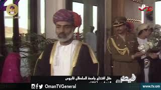 #فيض | حفل افتتاح #جامعة_السلطان_قابوس | 9 نوفمبر 1986م