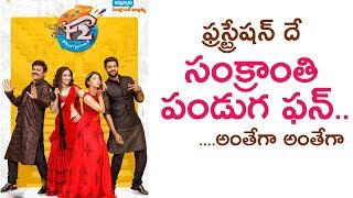 F2 Movie Review And Rating | Fun And Frustration Review | Venkatesh | Varun Tej | TVNXT Hotshot - MUSTHMASALA