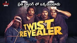 TWIST REVEALER- THE SPOILER IN EVERY GANG | TELUGU COMEDY SHORT FILM | BAKWAS GANG - YOUTUBE