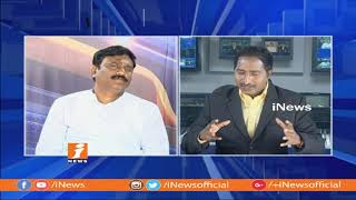 Debate On Rajya Sabha Deputy Chairman Election Results | TDP Support Congress | Part-1 | iNews - INEWS