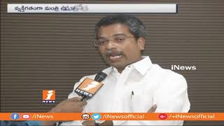 YCP Vasantha Krishna Prasad Face To Face On Vasantha Nageswara Rao Audio Tapes Leaked  | iNews - INEWS