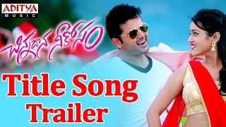 Chinnadana Neekosam Title Song Trailer -  Nithin, Mishti Chakraborty - ADITYAMUSIC