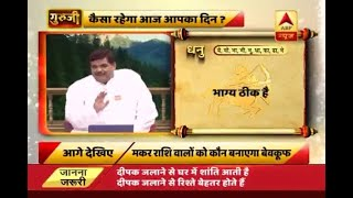 Daily Horoscope with Pawan Sinha: Sagittarius will have a good day - ABPNEWSTV