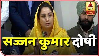 Sajjan Kumar guilty; Harsimrat Kaur Badal calls it historic - ABPNEWSTV