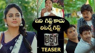 Akshara Teaser || Nandita Swetha || Shakalaka Shankar || Chinni Krishna B || IndiaGlitz Telugu - IGTELUGU