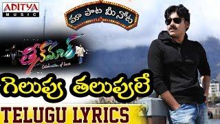 "Gelupu Thalupule Full Song With Telugu Lyrics || ""మా పాట మీ నోట"" || Teenmaar Songs - ADITYAMUSIC"