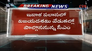 AP CM Chandrababu Naidu to Participate Dussehra Celebrations with Titli-hit villagers | CVR NEWS - CVRNEWSOFFICIAL