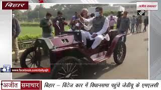 video : बिहार - विंटेज कार में विधानसभा पहुंचे जेडीयू के एमएलसी
