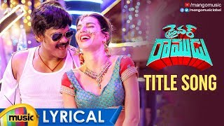 Driver Ramudu Title Full Song Lyrical | Driver Ramudu Songs | Shakalaka Shankar | Scarlett Wilson - MANGOMUSIC
