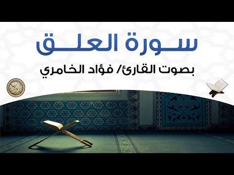 سورة العلق بصوت القارئ فؤاد الخامري