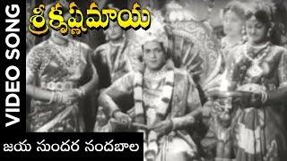 Sri Krishna Maya Telugu Movie Song | Jaya Sundara Nandabala | ANR | Jamuna | Telugu Old Songs - RAJSHRITELUGU