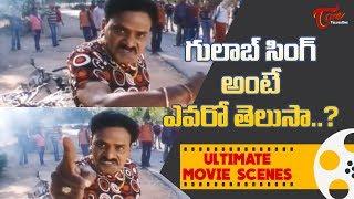 గులాబ్ సింగ్ అంటే ఎవరో తెలుసా..? | Ultimate Movie Scenes | TeluguOne - TELUGUONE