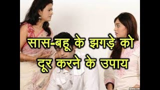 क्या घर में सास-बहू के झगड़े हैं, तो करें यह महाउपाय | Family Guru | Jai Madaan - ITVNEWSINDIA