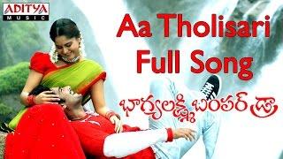Aa Tholisari Full Song    Bhaghya Lakshmi Bumper Draw Movie    Rishi, Farjana - ADITYAMUSIC