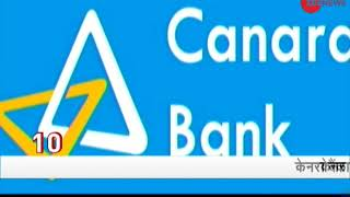 Morning Breaking: Canara Bank fraud case accused to be presented in CBI court today - ZEENEWS