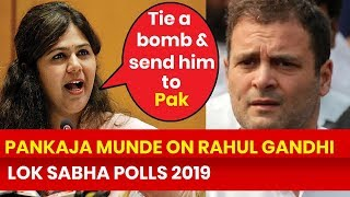 Lok Sabha Elections 2019, Pankaja Munde on Rahul Gandhi, Tie a bomb and send him to Pakistan - NEWSXLIVE
