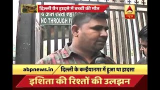 Delhi Accident: We want strict action against the driver, says 7-year-old's father - ABPNEWSTV