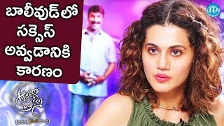 Taapsee Pannu About Why She Is Successful In Bollywood || #AnandoBrahma || Talking Movies - IDREAMMOVIES