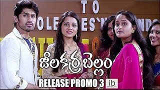 Jeelakarra Bellam release promo 3 - idlebrain.com - IDLEBRAINLIVE