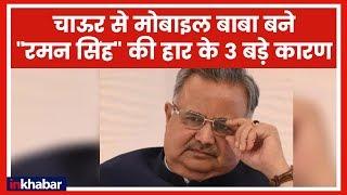 जानिए चाउर वाले बाबा रमन सिंह की हार के तीन बड़े कारण - Chhattisgarh Election LIVE Update - ITVNEWSINDIA