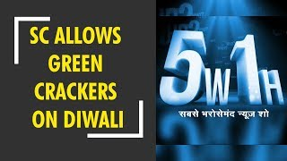 5W1H: Supreme Court allows green crackers from 8-10 pm on Diwali - ZEENEWS
