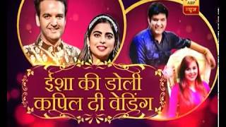 Kapil Sharma-Ginni Chatrath get married in a beautiful ceremony - ABPNEWSTV