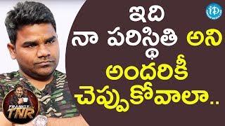 ఇది నా పరిస్థితి అని అందరికీ చెప్పుకోవాలా.. - Comedian Venu | Frankly With TNR | Talking Movies - IDREAMMOVIES